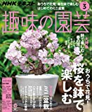 NHK 趣味の園芸 2019年 3月号 [雑誌] (NHKテキスト) 画像