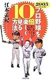 プロ野球を10倍楽しく見る方法〈2005年版〉