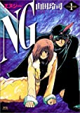 NG 1 (ヤングサンデーコミックス)