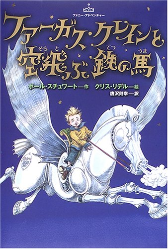 ファーガス・クレインと空飛ぶ鉄の馬 (ファニー・アドベンチャー)の詳細を見る