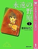 永遠の野原 1 (マーガレットコミックスDIGITAL)