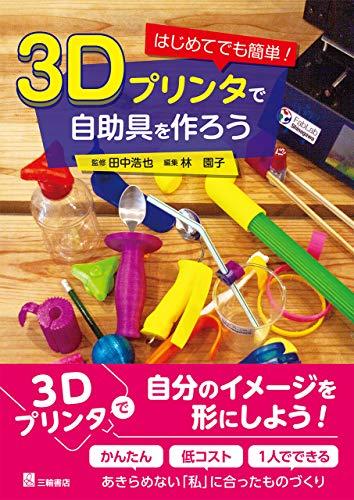 はじめてでも簡単 ! 3Dプリンタで自助具を作ろう