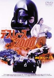 デス・レース2000 [DVD]