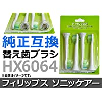AP 電動 替え歯ブラシ フィリップス ソニッケアー HX6064 純正互換 AP-TH008 入数:1セット(4本)
