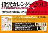 投資カレンダー2013 株式・日経平均先物の必勝投資アイテム ([カレンダー])