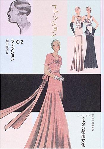 コレクション・モダン都市文化 (02)の詳細を見る
