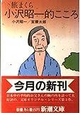 旅まくら 小沢昭一的こころ (新潮文庫)