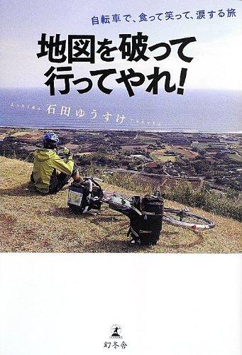 地図を破って行ってやれ!  自転車で、食って笑って、涙する旅