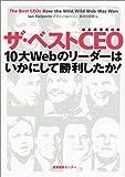 ザ・ベストCEO(最高経営責任者)―10大Webのリーダーはいかにして勝利したか!