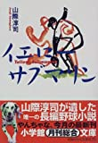 イエロー・サブマリン (小学館文庫)