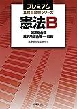 プレミアム公務員試験シリーズ 憲法B: 国家総合職/裁判所総合職・一般職