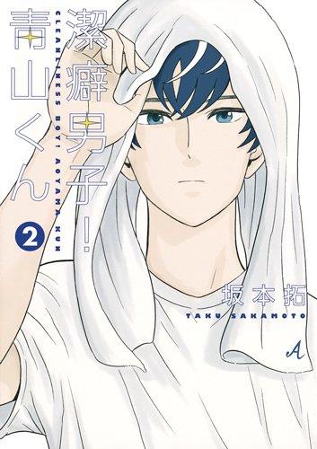 潔癖男子! 青山くん 2 (ヤングジャンプコミックス)