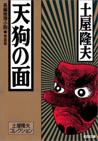 天狗の面―土屋隆夫コレクション (光文社文庫)の詳細を見る