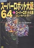 スーパーロボット大戦64+スーパーロボット大戦リンクバトラー パーフェクトガイド
