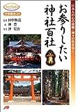お参りしたい神社百社—日本人の心の故郷・神々の杜を歩く (JTBキャンブックス)