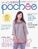 ソーイングpochee vol.13 (2012 sprin―お洋服だって、きばらずハンドメイド。 (Heart Warming Life Series) 画像