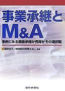事業承継とM&A―事例にみる親族承継か売却かその選択肢