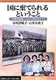 国に棄てられるということ―「中国残留婦人」はなぜ国を訴えたか (岩波ブックレット (No.666)) 画像