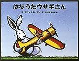 はなうたウサギさん