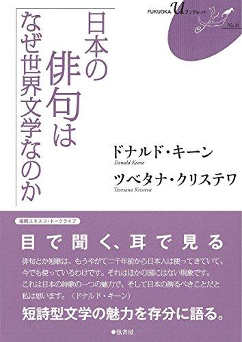 日本の俳句はなぜ世界文学なのか〈FUKUOKA U ブックレット6〉