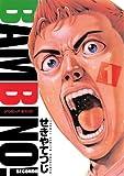 バンビ~ノ!セコンド(1) (ビッグコミックス)