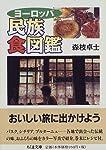 ヨーロッパ 民族食図鑑 (ちくま文庫)