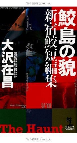 鮫島の貌 新宿鮫短編集 (カッパ・ノベルス)の詳細を見る