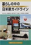 暮らしの中の日米新ガイドライン―「周辺事態」を発動させないために (岩波ブックレット)