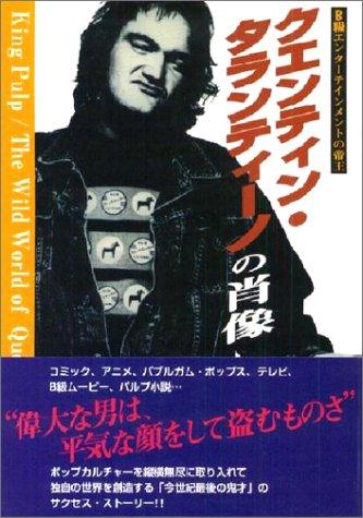 クエンティン・タランティーノの肖像 B級エンターテインメントの帝王 (シネマスター・ライブラリー・シリーズ)