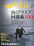 山と渓谷 2013年 02月号 [雑誌]