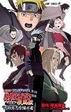 劇場版NARUTO疾風伝火の意志を継ぐ者―アニメコミックス (ジャンプコミックス)