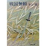 戦国無頼 (角川文庫 緑 216-9)