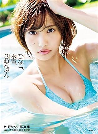 佐野ひなこ写真集 ひなこ、水着、3ねんぶん KCピース