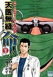 天医無縫 命 3 (ニチブンコミックス)