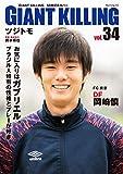 GIANT KILLING Jリーグ50選手スペシャルコラボ(34) (モーニングコミックス)