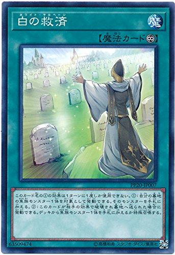 【シングルカード】PP20)白の救済/魔法/ノーマル/PP20-JP007