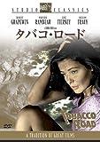 タバコ・ロード[DVD]