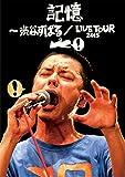 記憶 ~渋谷すばる/LIVE TOUR 2015(DVD+CD)
