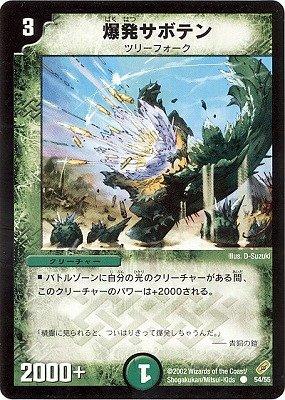 デュエルマスターズ/DM-04/54/C/爆発サボテン
