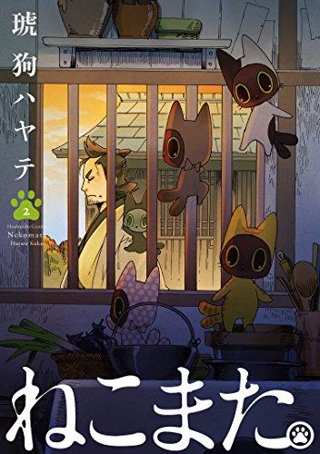 ねこまた。 2 (芳文社コミックス)の詳細を見る