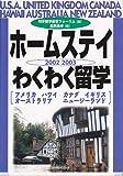 ホームステイわくわく留学〈2002‐2003〉