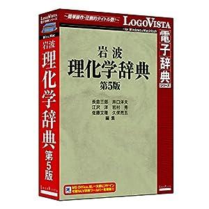 岩波理化学辞典 第5版