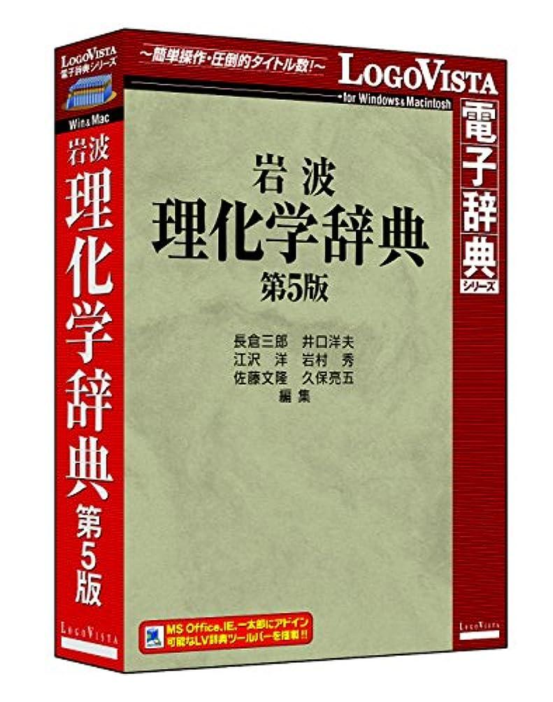 おしゃれじゃないブラスト曲岩波理化学辞典 第5版