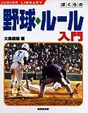 ぼくらの野球・ルール入門 (ジュニアライブラリー)