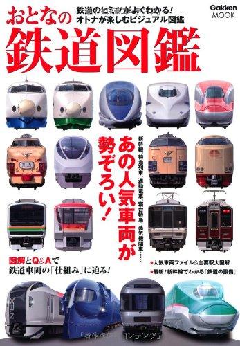 おとなの鉄道図鑑―新幹線、特急列車、通勤電車、寝台特急、蒸気機関車… (Gakken Mook)