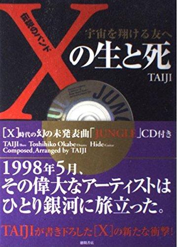 TAIJI X JAPAN