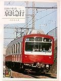 日本の私鉄 (14) 京浜急行 (カラーブックス (565))