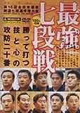 DVD・最強七段戦-第15回全日本選抜剣道七段選手権大会- (<DVD>)