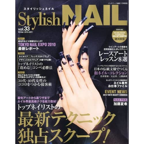 Stylish NAIL (スタイリッシュネイル) Vol.33 2011年 02月号 [雑誌]