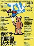 TVステーション東版 2019年 3/16 号 [雑誌]